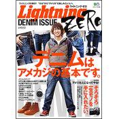 Lightning ZERO DENIM ISSUE