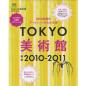 TOKYO美術館2010-2011