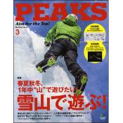 PEAKS 2015年3月号 No.64 [付録:オリジナル日本手ぬぐい・冊子]