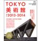 TOKYO美術館 2013-2014