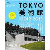 TOKYO美術館 2012-2013