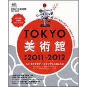 TOKYO美術館 2011-2012