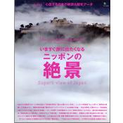 Discover Japan TRAVEL いますぐ旅に出たくなるニッポンの絶景