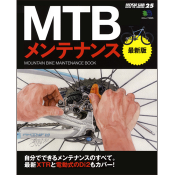 MTBメンテナンス 最新版