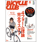 BiCYCLE CLUB 2014年4月号 No.348 [付録:DVD]