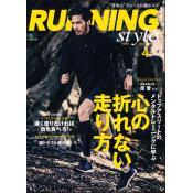 ランニング・スタイル 2015年4月号 Vol.73