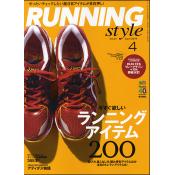 ランニング・スタイル 2014年4月号 Vol.61