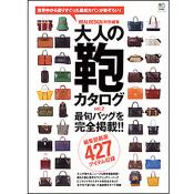大人の鞄カタログ Vol.2