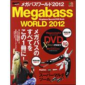 メガバスワールド2012 [付録:マルチツール/DVD]
