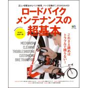 ロードバイク メンテナンスの超基本