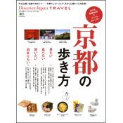 Discover Japan TRAVEL 京都の歩き方