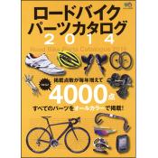 ロードバイク・パーツカタログ2014