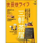 世田谷ライフMagazine No.52