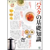 食の教科書 「パスタの基礎知識」