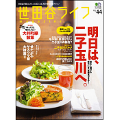 世田谷ライフMagazine No.44