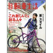 自転車生活 Vol.31