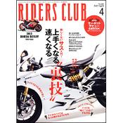 RIDERS CLUB 2013年4月号 No.468 [付録:冊子]