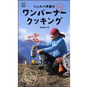 シェルパ斉藤の元祖ワンバーナークッキング