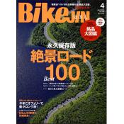 BikeJIN/培倶人 2015年4月号 Vol.146 [付録:冊子]