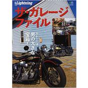 別冊Lightning Vol.98 ザ・ガレージ・ファイル