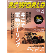 RC WORLD 2013年4月号 No.208