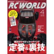 RC WORLD 2014年4月号 No.220