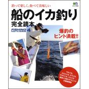 船のイカ釣り完全読本