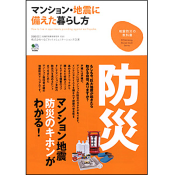 趣味の教科書シリーズ「マンション・地震に備えた暮らし方」