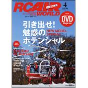 RC AIR WORLD 2013年4月号 Vol.144 [付録:DVD]