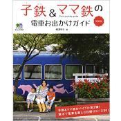 子鉄&ママ鉄の電車お出かけガイド 関東版