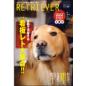 RETRIEVER(レトリーバー) 2014年4月号 Vol.75