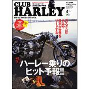 CLUB HARLEY 2013年4月号 Vol.153 [付録:冊子]