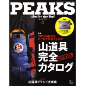 PEAKS 2015年4月号 No.65 [付録:特製ウォレット]