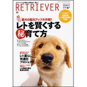 RETRIEVER(レトリーバー) 2013年4月号 Vol.71