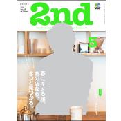 2nd(セカンド) 2015年5月号 Vol.98