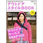 別冊ランドネ アウトドアスタイルBOOK 2012 Spring & Summer