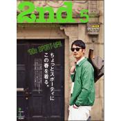 2nd(セカンド) 2014年5月号 Vol.86 [付録:小冊子]