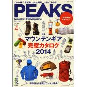 PEAKS 2014年4月号 No.53