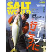 SALT WORLD Vol.105