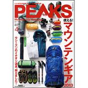 PEAKS 2013年4月号 No.41