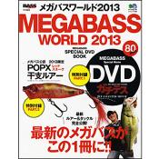 メガバスワールド2013 [付録:ルアー/DVD]