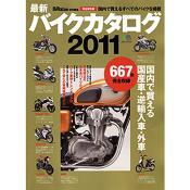 バイクカタログ2011