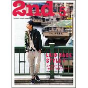 2nd(セカンド) 2013年5月号 Vol.74 [付録:冊子×2]