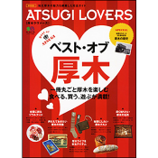 ATSUGI LOVERS