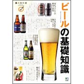 食の教科書 「ビールの基礎知識」