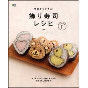 今日からできる!  飾り寿司レシピ