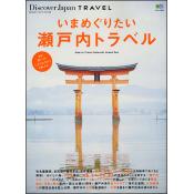 Discover Japan TRAVEL いまめぐりたい瀬戸内トラベル