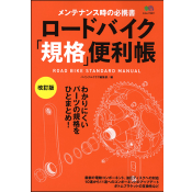 ロードバイク「規格」便利帳 改訂版