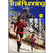 Trail Running magazine タカタッタ NO.7