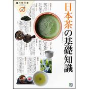 食の教科書 「日本茶の基礎知識」